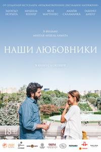 Фильмы про любовь 2016-2017: подборка зарубежных картин