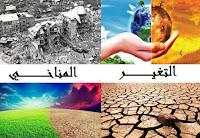 بحث حول ظاهرة التغير المناخي