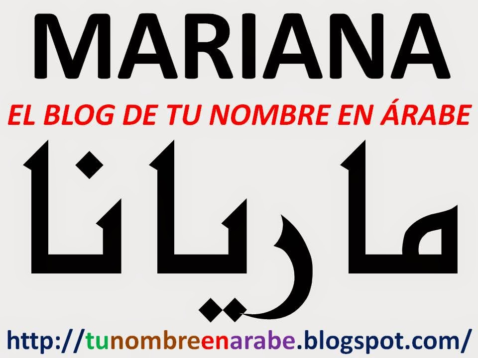 nombre mariana en letras arabes tatuajes