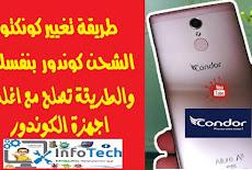 طريقة تغيير كونكتور الشحن كوندور بنفسك !!!!!!