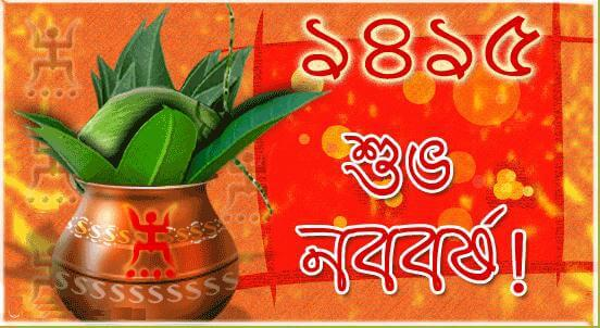 Happy New Year 2017 Quotes in Bengali