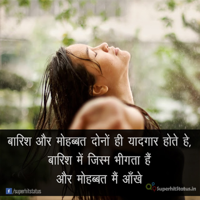 Barish 2 Line Status Shayari For ( Love And Romantic )
