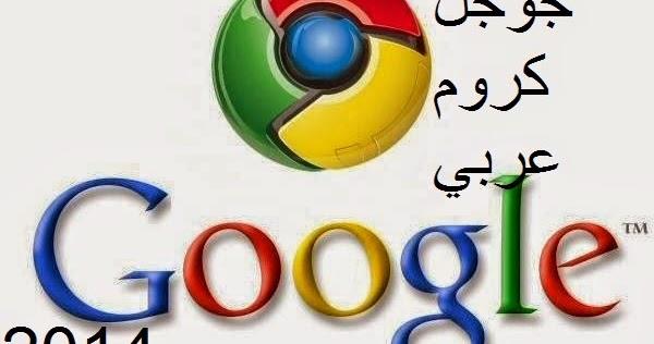 تحميل اوفيس 2014 عربي مجانا