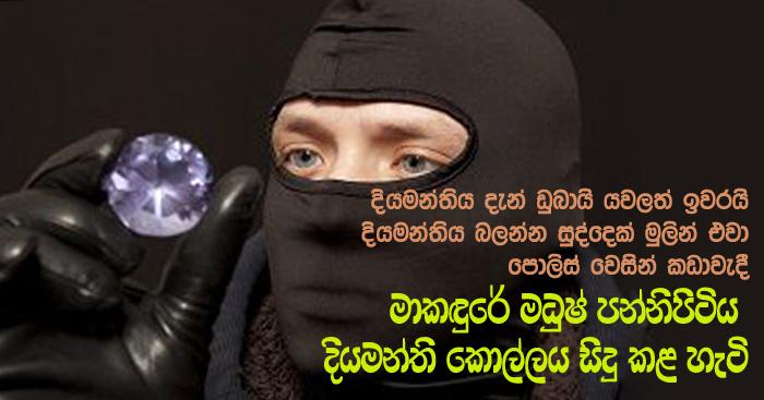 https://www.gossiplankanews.com/2018/12/diamond-robbery-pannipitiya_3.html#more