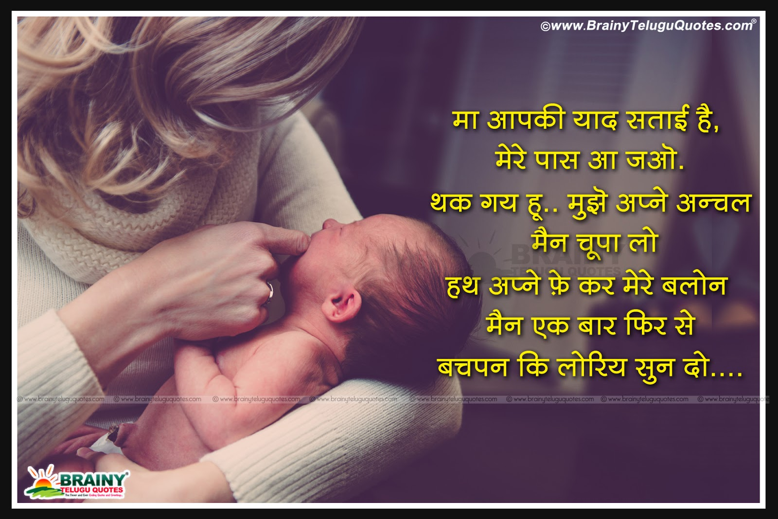 Heart Touching Lines Quotes Sms Messages For Mother Beautiful