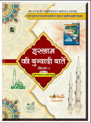 Download: Islam ki Bunyadi Baten Part – 1 pdf in Hindi