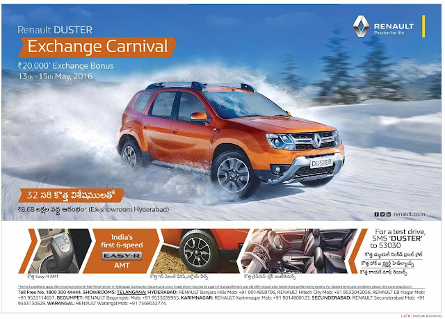 Renault Duster Exchange Carnival | May 2016 discount offers | Festival offers