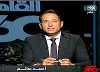 برنامج القاهرة 360 حلقة 7-7-2017 مع أحمد سالم و تغطية لحادث الكتيبة 103 صاعقة برفح
