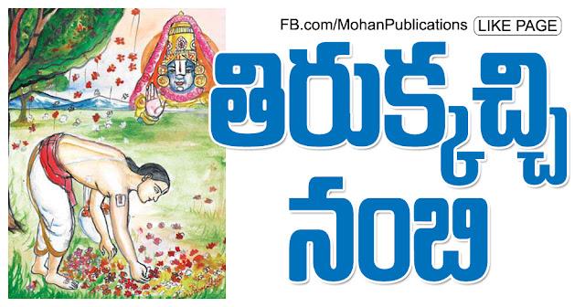 తిరుక్కచ్చినంబి ThirukachiNambi TTD SapthagiriMagazine Sapthagiri BhakthiPustakalu BhaktiPustakalu Bhakthi Pustakalu Bhakti Pustakalu