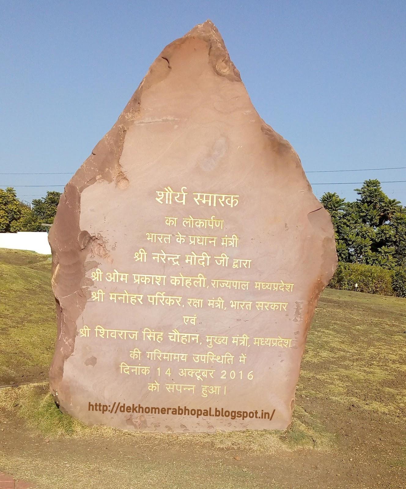 Dekho Mera Bhopal: Shaurya Smarak