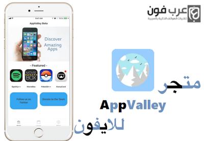 برنامج AppValley لتحميل تطبيقات البلس والالعاب المهكرة على الآيفون