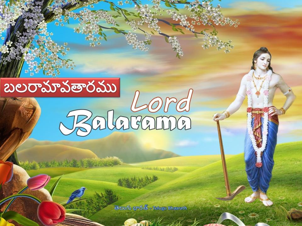 బలరామావతారము - Balarama Avataaram