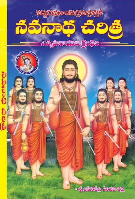 నవనాధ చరిత్ర | Navanadha Charitra