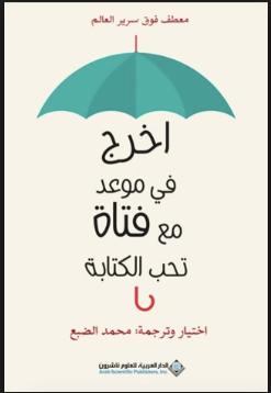 كتاب اخرج في موعد مع فتاة تُحب الكتابة - محمد الضبع