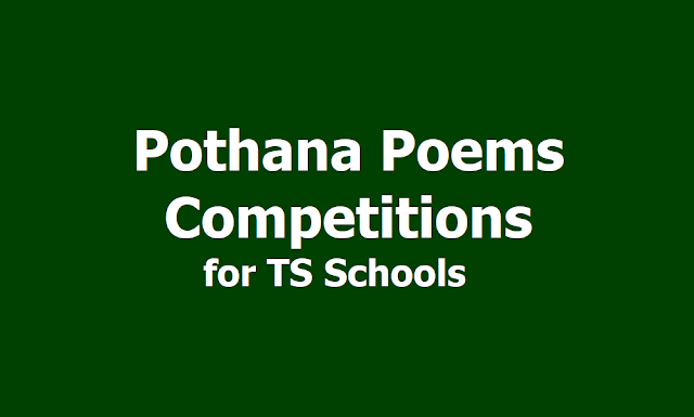 Pothana Poems Competitions 2019 to 10th Class Students in TS Schools