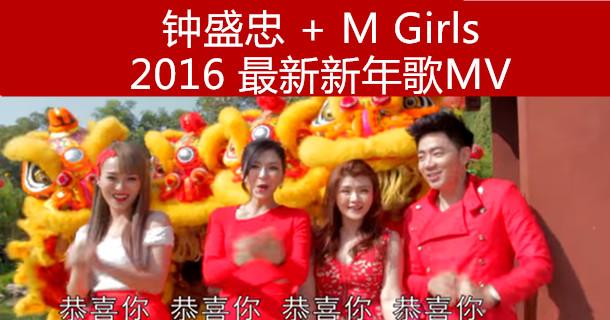2016年新年歌MV | LC 小傢伙綜合網