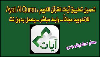 تطبيق آيات القرآن الكريم Ayat Al Quran