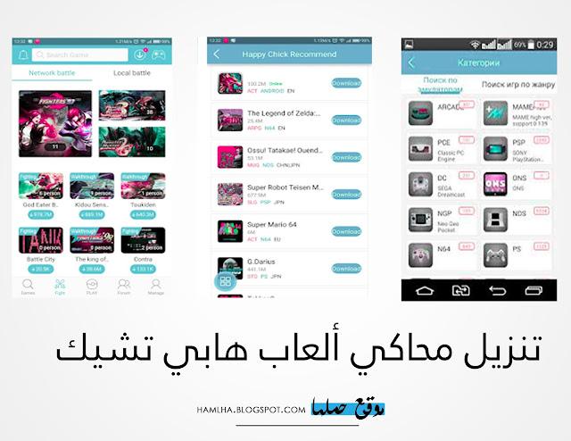 تحميل برنامج هابي شيك عربي Download Happy Chick لتشغيل جميع العاب الاندرويد والايفون