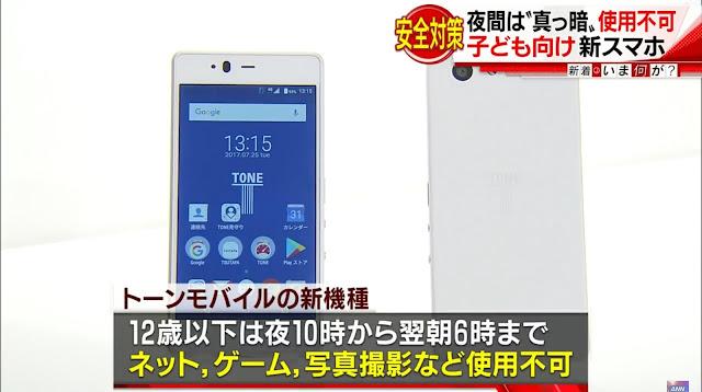 Empresa japonesa desenvolve smartphone que bloqueia o acesso das crianças após às 22hrs