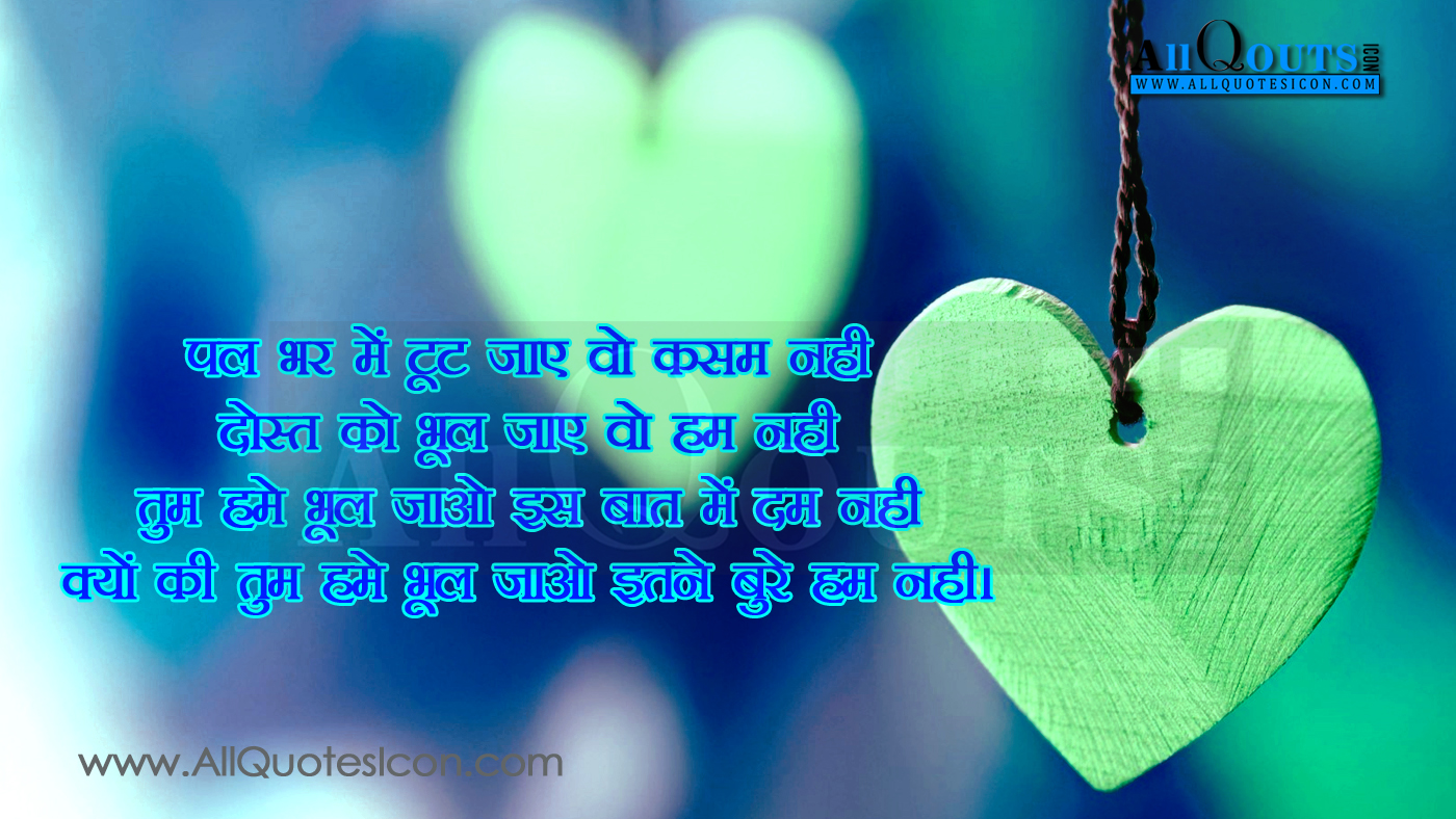 Love Quotes Hindi Images Hd