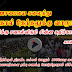 முடிந்தால் தேர்தலுக்கு வாருங்கள் -விக்கிக்கு சவால் விடும் சின்னகதிர்காமர்(காணொளி)