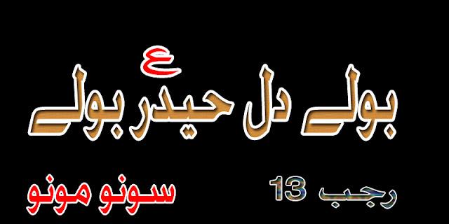 Sonu Monu New Manqabat 2019  Bolay Dil Haider