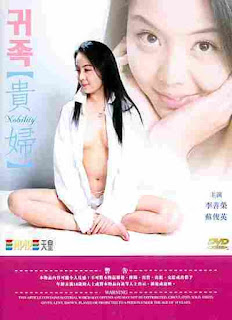 Nobility 1998 full movies free online 1