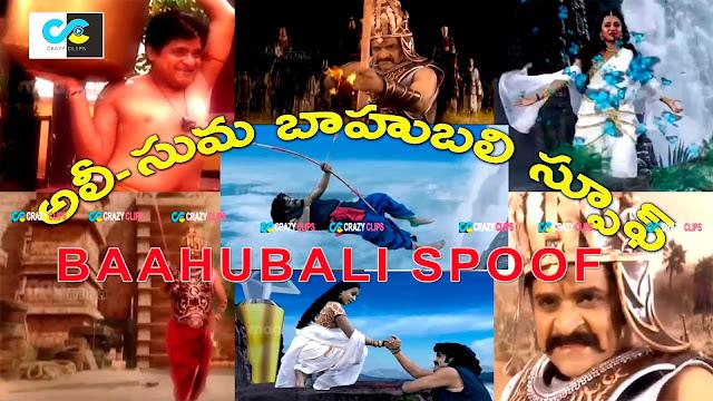 Baahubali Spoof Video by Ali and Suma, ALI Spoof, Suma Spoof, ALI Suma Bahubali Spoof