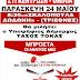 Λαϊκή Συσπείρωση Δωδώνης:Αύριο η συγκέντρωση -ομιλία του Τάσου Τόκα