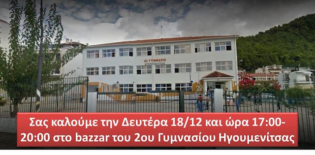 Την Δευτέρα το bazzar του 2ου Γυμνασίου Ηγουμενίτσας