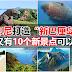"""印尼打造""""新巴厘岛"""",又有10个新景点可以去!"""