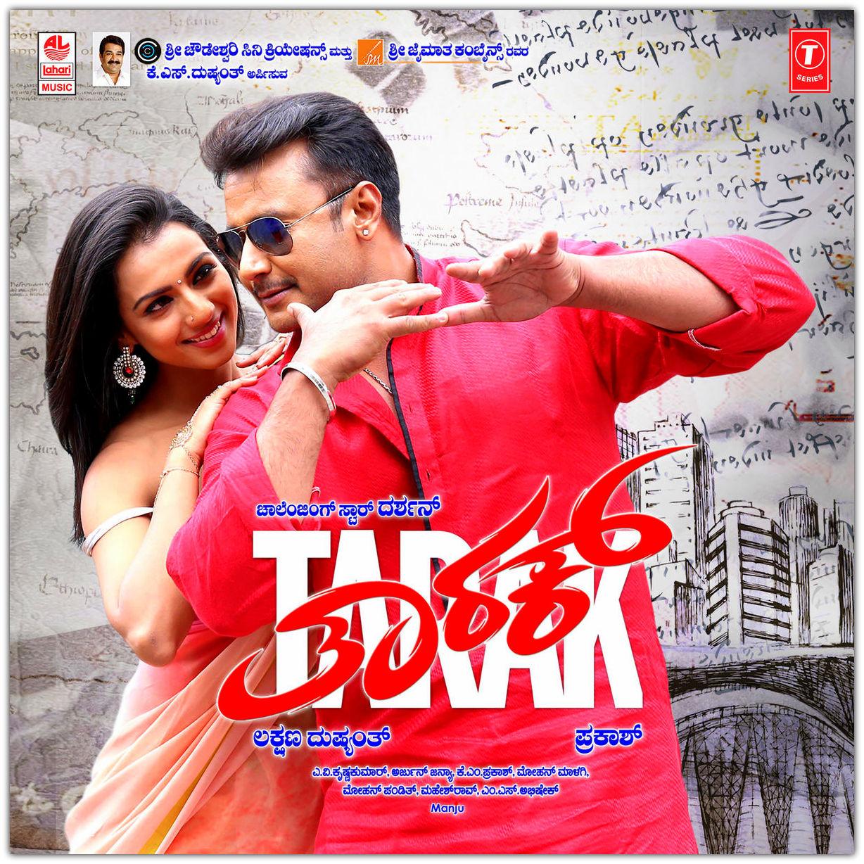 Im Roder Mp3 Song Download: Kannada Mp3 Songs