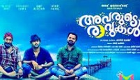Avarude Ravukal 2017 Malayalam Movie Watch Online