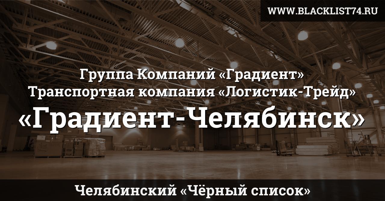 Транспортная компания «Логистик-Трейд», «Градиент-Челябинск»