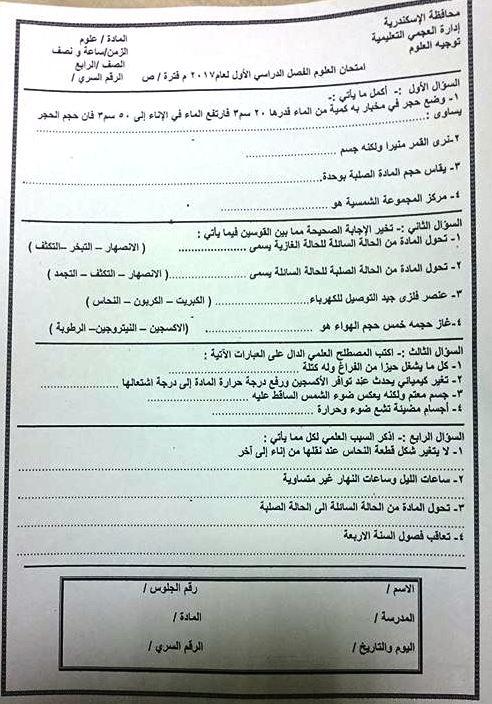 تحميل امتحان نصف العام النهائى فى العلوم الصف الرابع الترم الاول 2017 محافظة الاسكندرية , ادارة العجمى