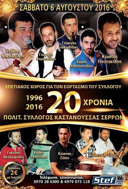 20 χρόνια γιορτάζει ο Πολιτιστικός Σύλλογος Καστανούσσας Σερρών