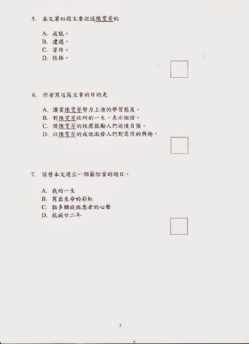MaMa Resources: 小五中文
