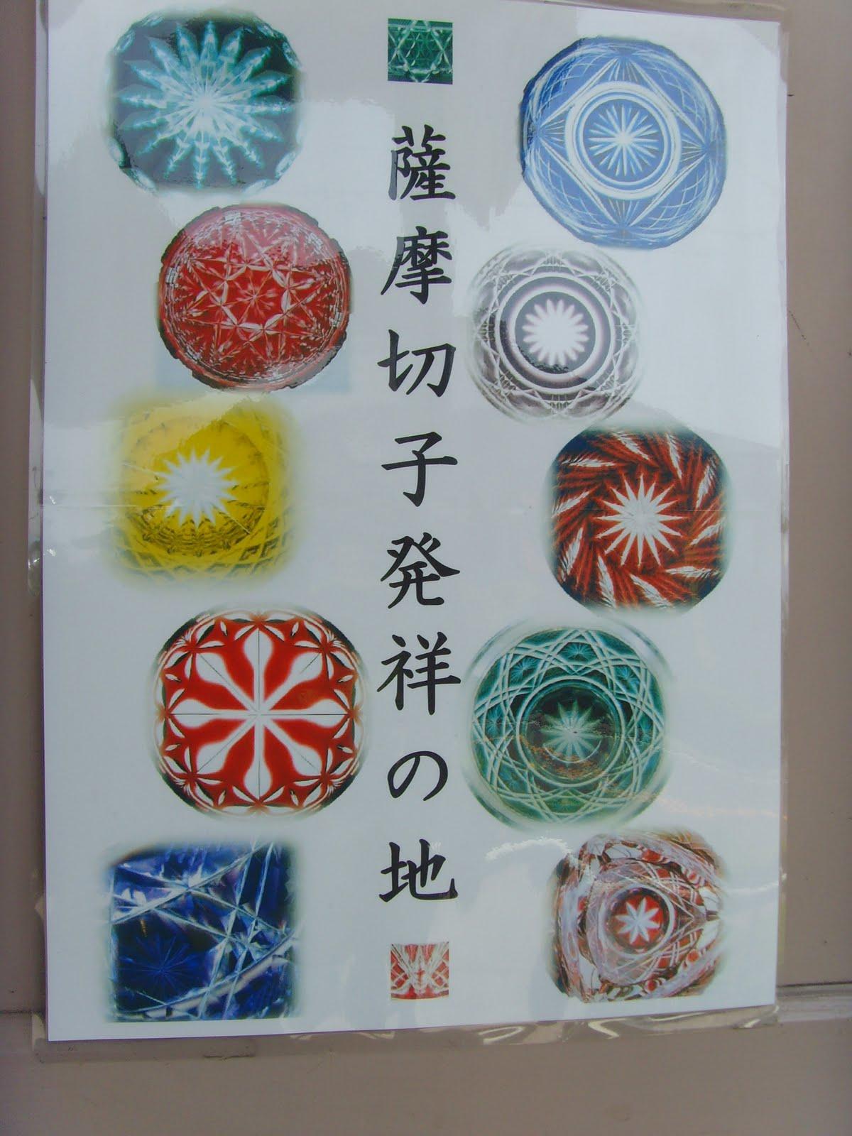 Kagoshima With Pictures Satsuma Kiriko Cut Glass Traditional Craft Of Kagoshima