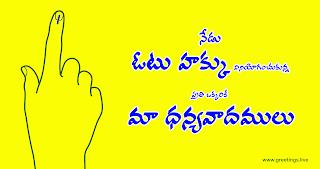 Greetings Image say Thanks for Voting in Telugu Language