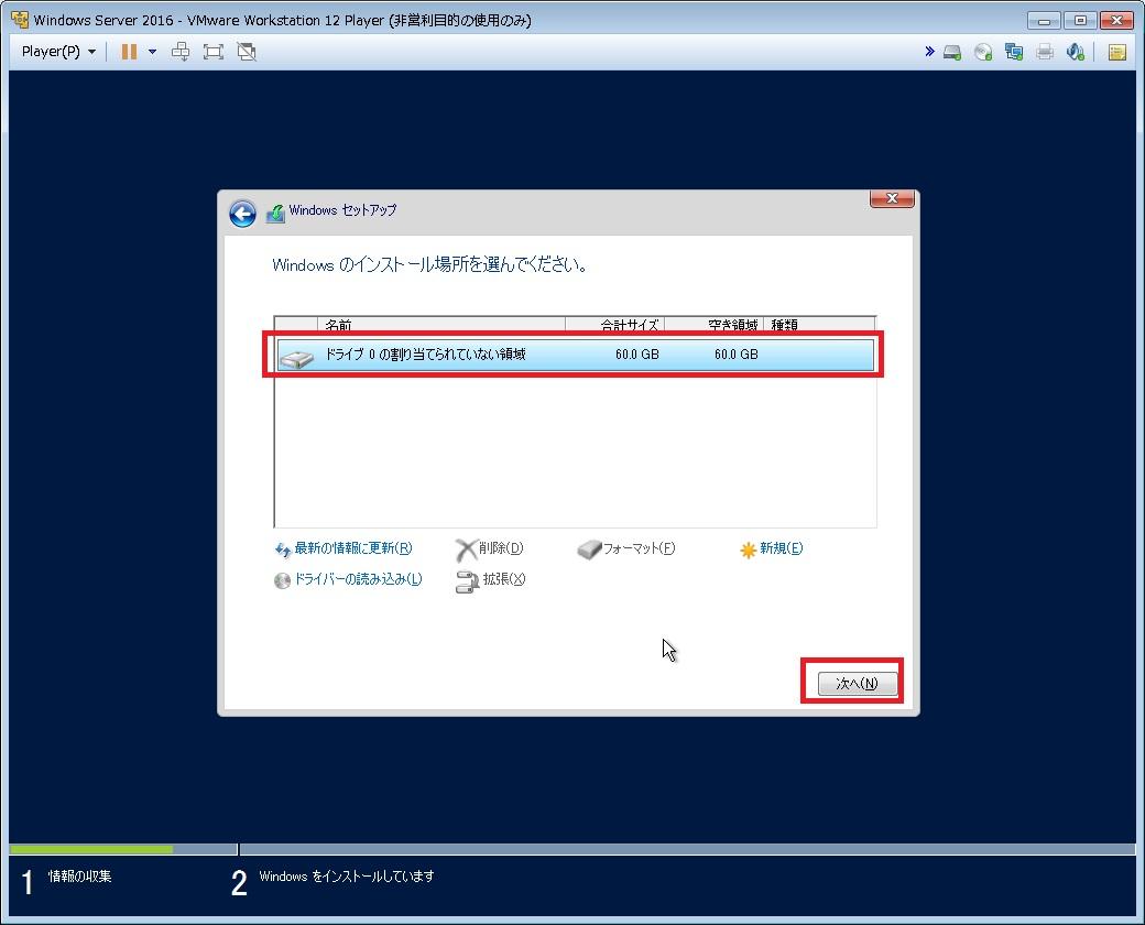 windows server インストール