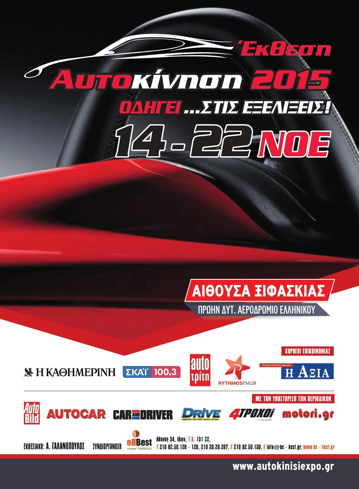 AUTOKINISI%2B12sel Στις 14 Νοεμβρίου, έχει Έκθεση Αυτοκινήτου! autoshow, ΑΥΤΟΚΙΝΗΣΗ 2015