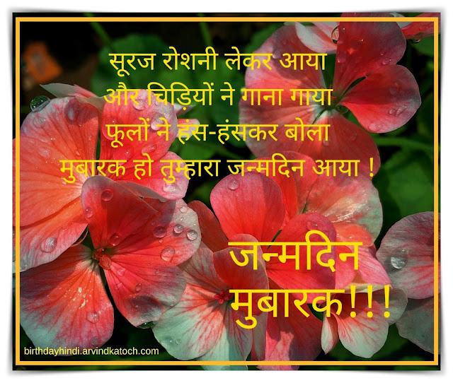 Hindi, Birthday Card, sun, brought, light, birds, singing, सूरज, रोशनी, चिड़ियों,
