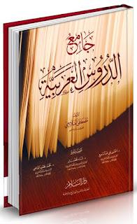 كتاب جامع الدروس العربية