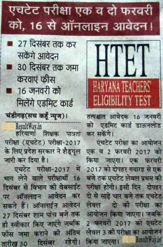Latest HTET Notification from a local newspaper