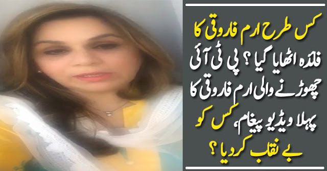 Irum Farooqi First Video Message After Leaving PTI