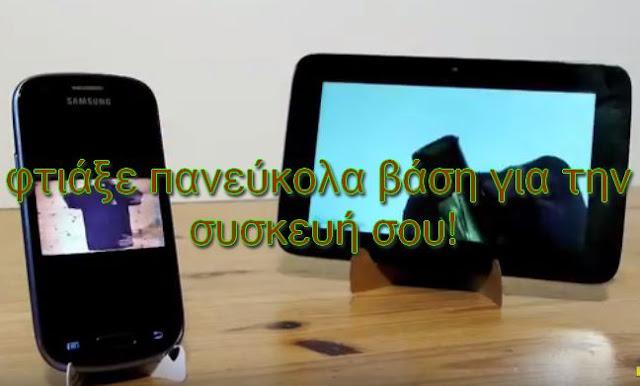 Πως φτιάχνουμε βάση για tablet και Smartphones