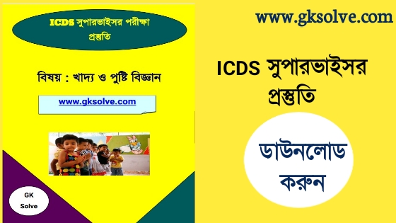 ICDS Supervisor General Knowledge | Food & Nutrition Notes