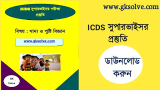 ICDS Supervisor General Knowledge