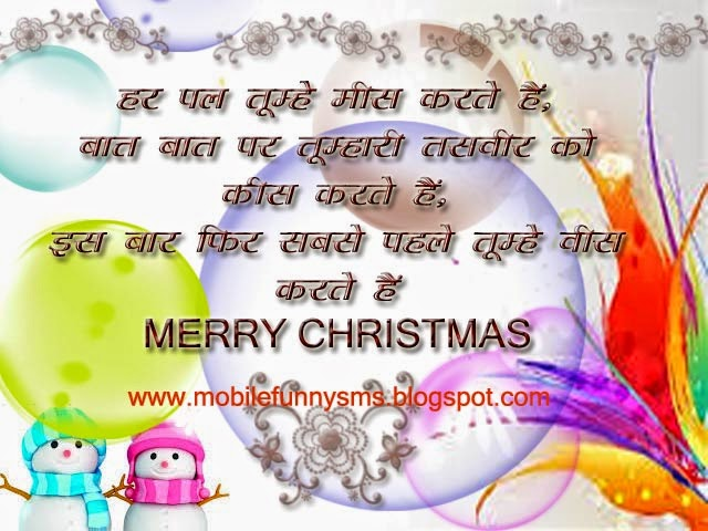 CHRISTMAS WISHES SMS
