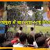 मधेपुरा में सिपाही भर्ती परीक्षा में चार मुन्ना भाई गिरफ्तार